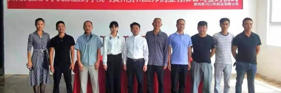 大事记l云南民族大学民族医药学院与国韵集团签订战略合作协议